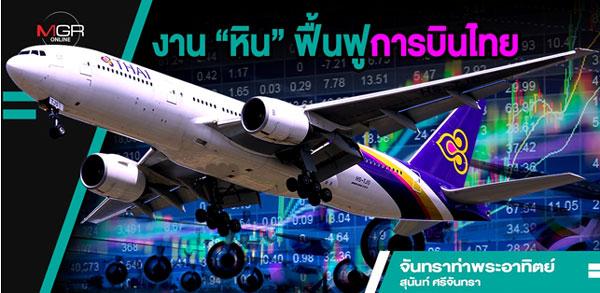 """งาน""""หิน""""ฟื้นฟูการบินไทย"""