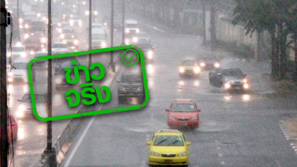 """ข่าวจริง! กรมอุตุฯ เตือนพายุไซโคลน """"อำพัน"""" ส่งผลให้ไทย เกิดฝนตกหนัก คลื่นทะเลสูง"""