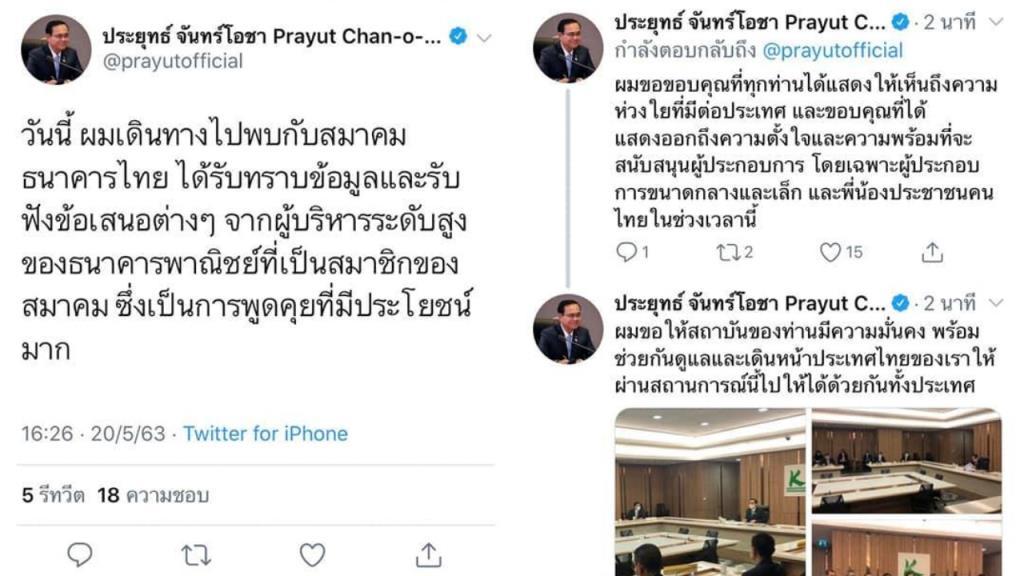 """""""ประยุทธ์"""" รับฟังข้อเสนอสมาคมธนาคารไทย ขอให้มีความมั่นคงผ่านสถานการณ์"""