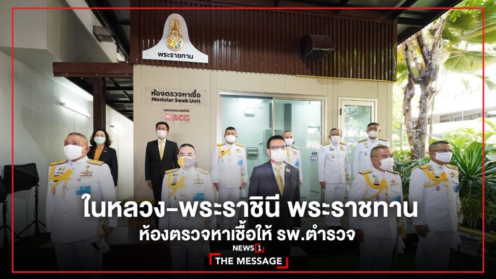 ในหลวง-พระราชินี พระราชทานห้องตรวจหาเชื้อให้ รพ.ตำรวจ