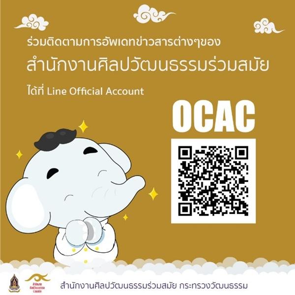 สศร.เปิดตัวไลน์ OCAC แลกเปลี่ยน-เผยแพร่งานศิลป์สู่สากล