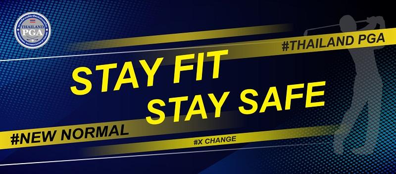 """สมาคมกอล์ฟอาชีพฯ เปิดโครงการ """"Stay Fit Stay Safe"""""""