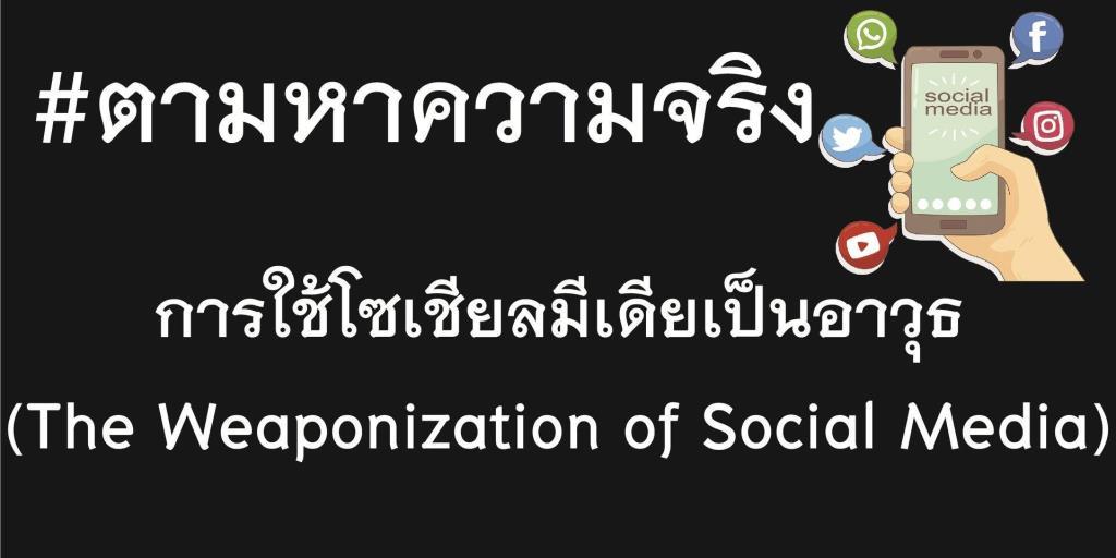 ภาพจาก  เฟซบุ๊ก Suphanat Aphinyan