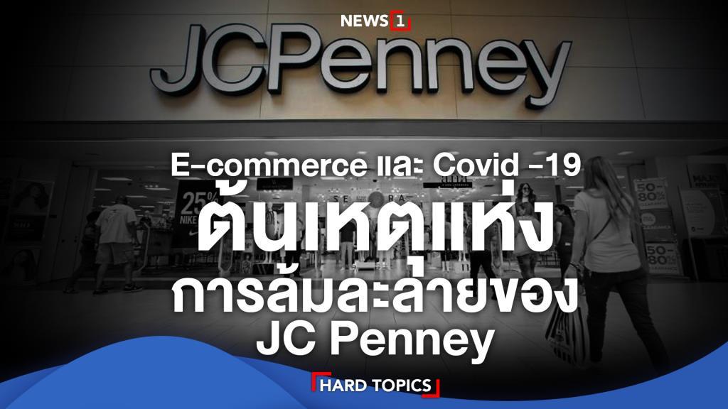 E-commerce และ Covid -19 ต้นเหตุแห่งการล้มละลายของ JC Penney