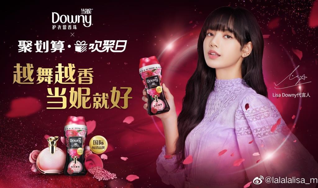 """""""ลิซ่า Blackpink"""" สวมมงโฆษกแบรนด์คนใหม่ล่าสุดของดาวน์นี่ ประเทศจีน"""