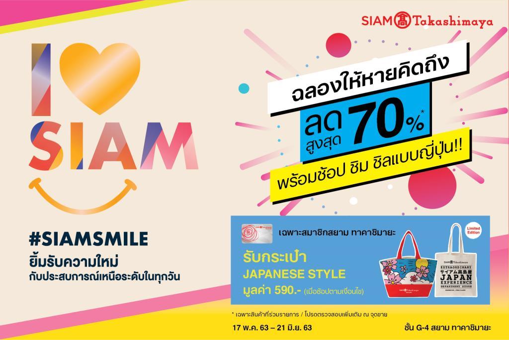 ทาคาชิมายะ  จัดแคมเปญ 'I Love Siam'
