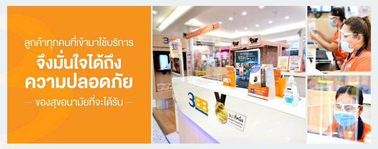 3BB เปิดศูนย์บริการทั้งในและนอกห้างครบทุกแห่ง พร้อมสนับสนุนการใช้ดิจิทัลแพลตฟอร์ม