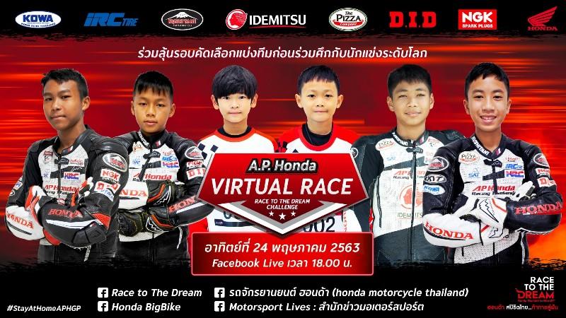 เอ.พี. ฮอนด้า เปิดศึก Virtual Race เฟสสอง ดึงนักบิดดาวรุ่งประชันนักแข่งระดับโลก