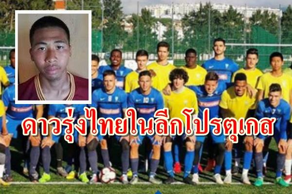 มาอีกราย! มิดฟิลด์ดาวรุ่งไทย ค้าแข้งทีมดังลีกโปรตุเกส