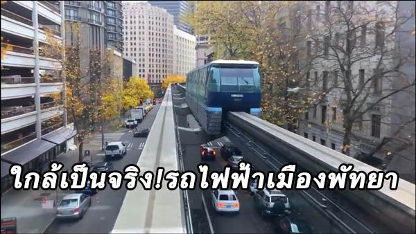 ใกล้เป็นจริง!โครงการรถไฟฟ้าเมืองพัทยา เคาะรูปแบบโมโนเรลชี้เหมาะสม-ประหยัดงบแผ่นดิน