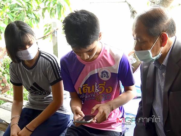 สองพี่น้องชาวสงขลาใช้มือถือเรียนออนไลน์ ซื้อเน็ตรายวัน-ชาร์จแบตด้วยโซล่าเซลล์
