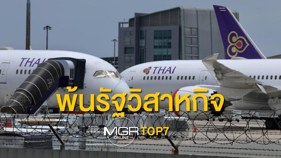 "#MGRTOP7 : จะรอดหรือเจ๊ง ""การบินไทย"" พ้นรัฐวิสาหกิจ | ชงขยาย พ.ร.ก.ฉุกเฉินคุมโควิด | ตชด.พัวพัน ""เตี้ย มช."""