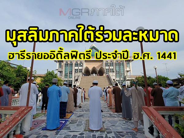 พี่น้องไทยมุสลิมภาคใต้ร่วมละหมาดฮารีรายออิดิ้ลฟิตรี ท่ามกลางการระบาดเชื้อโควิด