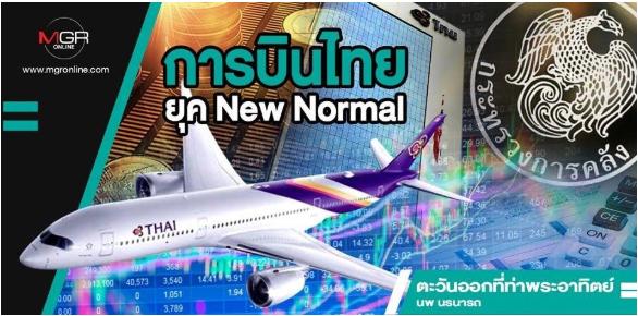 การบินไทยยุค New Normal