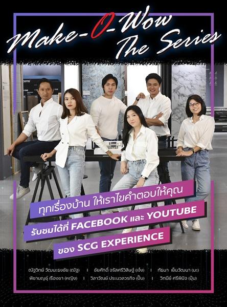 "SCG Experience ชวนดูซีรีส์เพื่อคนรักบ้าน ""Make-O-Wow The Series"""