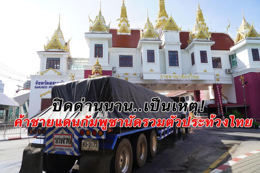 ปิดด่านนานเป็นเหตุ! สมาคมค้าชายแดนกัมพูชาร่อนหนังสือชวนผู้ค้ารวมตัวประท้วงไทย มิ.ย.นี้