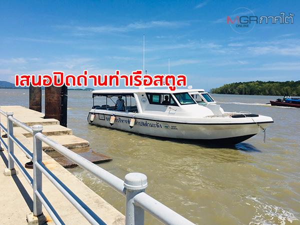สตูลร่อนหนังสือเสนอปิดด่านท่าเรือตำมะลัง ล่าสุดแรงงานไทยเดินทางกลับเพียงคนเดียว