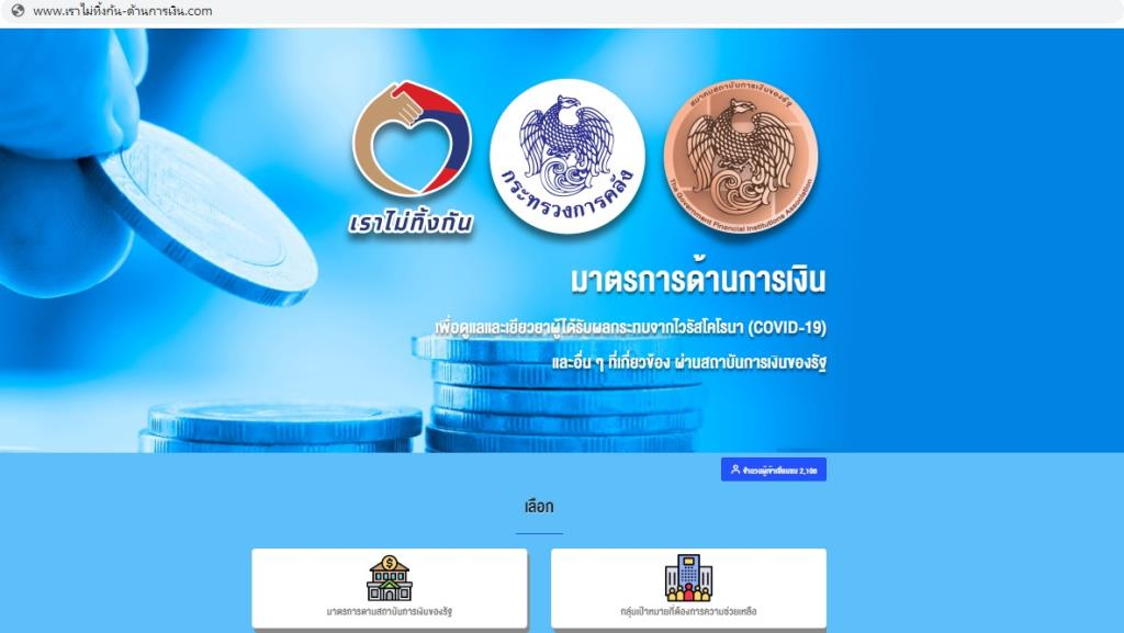 คลังเปิดเว็บไซต์ www.เราไม่ทิ้งกัน-ด้านการเงิน.com
