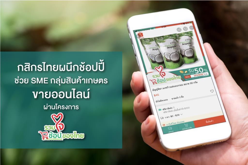 กสิกรไทยผนึกช้อปปี้หนุนเอสเอ็มอีสู่สินค้าเกษตรขายออนไลน์