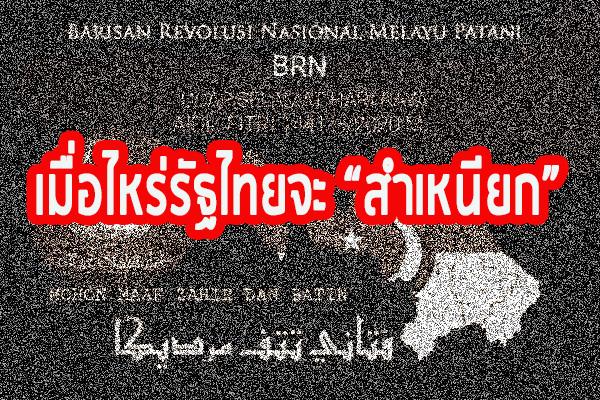 """เมื่อไหร่รัฐไทยจะ """"สำเหนียก"""" อันตรายจากบรรดา """"ฝรั่งหัวแดง"""" พี่เลี้ยง BRN กันซะที?!"""