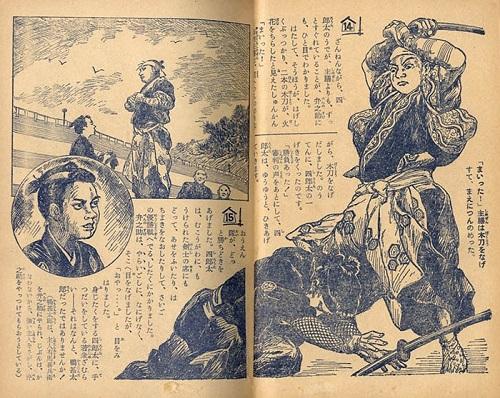 MUSASHI-มิยาโมโตะ มุซาชิ ภาค 1ดิน ตอนหวีสับแสนสวย