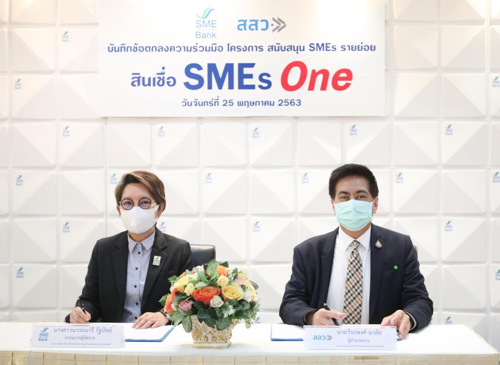 """สสว.-ธพว.คิกออฟสินเชื่อ""""SMEs One"""" เติมทุนดบ. 1%ต่อปีเสริมสภาพคล่องธุรกิจ"""