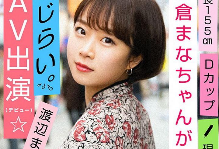 เช็คประวัติดารา AV หน้าใหม่กันให้วุ่น! ลืออาจเป็นนักศึกษามหาวิทยาลัยอันดับต้นของญี่ปุ่น