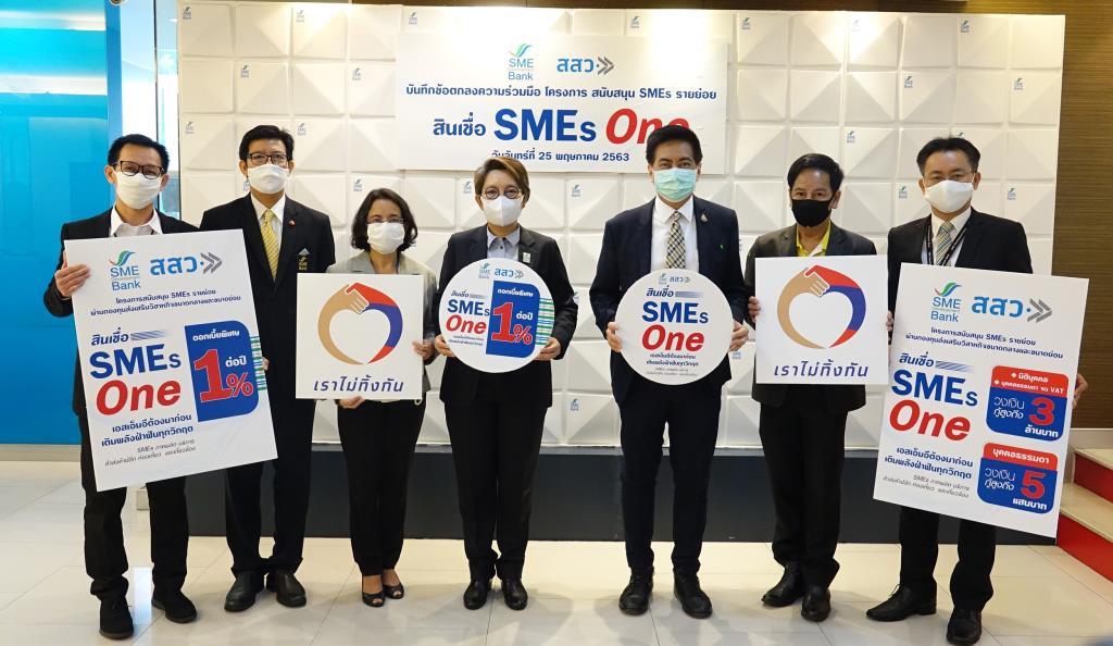 """สสว. ผนึก ธพว. คิกออฟสินเชื่อ""""SMEs One"""""""