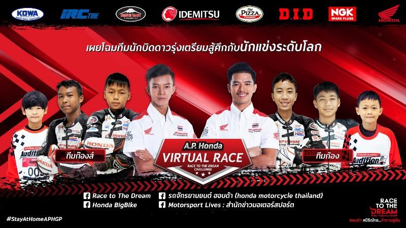 """""""ข้าวกล้อง-จักรีภัทร"""" คว้าที่หนึ่งสองเรซรวดศึก A.P. Honda Virtual Race เฟซสอง"""