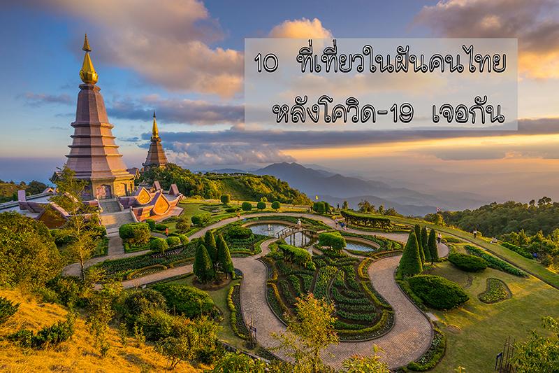 10 ที่เที่ยวในฝันคนไทย หลังโควิด-19 เจอกัน