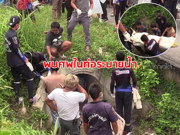 ผงะ! พบศพหนุ่มใหญ่ติดอยู่ในท่อระบายน้ำกับรถ จยย. เร่งสืบสวนอุบัติเหตุหรือฆาตกรรม