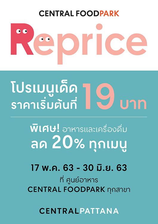 """เซ็นทรัลพัฒนา ช่วยคนไทยลดค่าครองชีพ จัดโปรเมนูเด็ด """"Reprice"""" เริ่มต้น ขั้นต่ำ 19 บาท"""