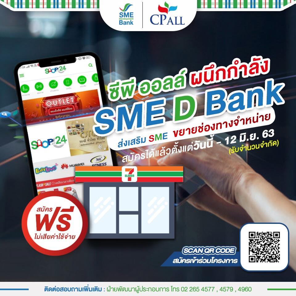 """""""ซีพี ออลล์-SME D Bank"""" ช่วยเอสเอ็มอีสู้ภัยโควิด-19 ขายผ่านเซเว่นฯ - ออนไลน์ 24 shopping"""