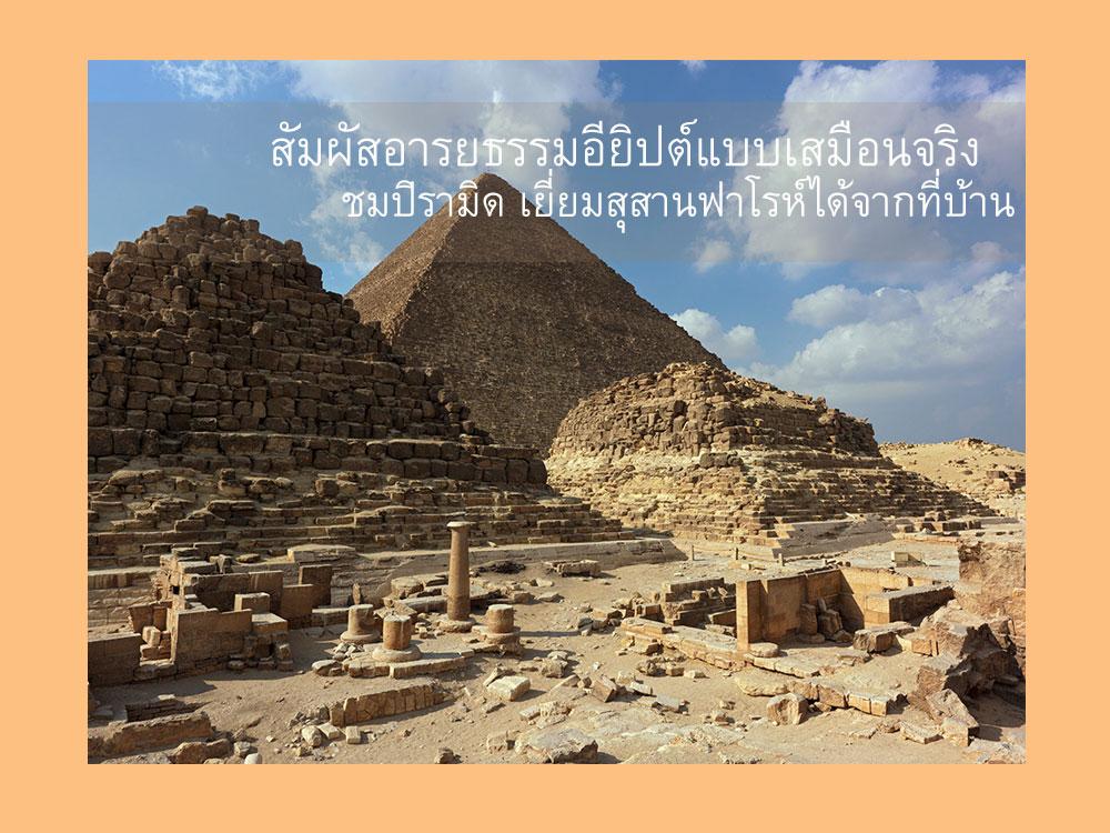 สัมผัสอารยธรรมอียิปต์แบบเสมือนจริง ชมปิรามิด สุสานฟาโรห์แบบ Virtual Tour
