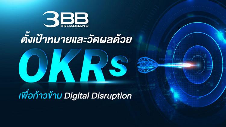 3BB ตั้งเป้าหมายและวัดผลด้วย OKRs เพื่อก้าวข้าม Digital Disruption