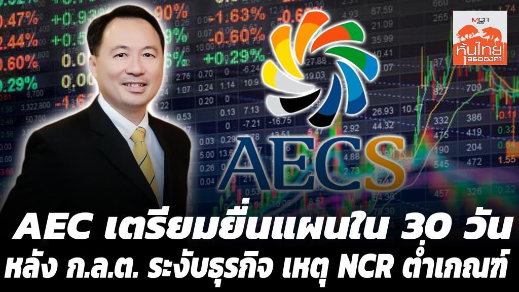 AEC เตรียมยื่นแผนใน 30 วัน หลัง ก.ล.ต. ระงับธุรกิจ เหตุ NCR ต่ำเกณฑ์