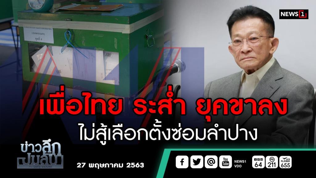 """ข่าวลึกปมลับ : """"เพื่อไทย""""ระส่ำ ยุคขาลง ไม่สู้เลือกตั้งซ่อมลำปาง"""