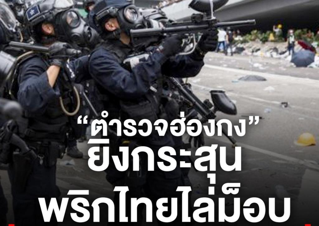 """""""ตำรวจฮ่องกง"""" ยิงกระสุนพริกไทยไล่ม็อบ"""