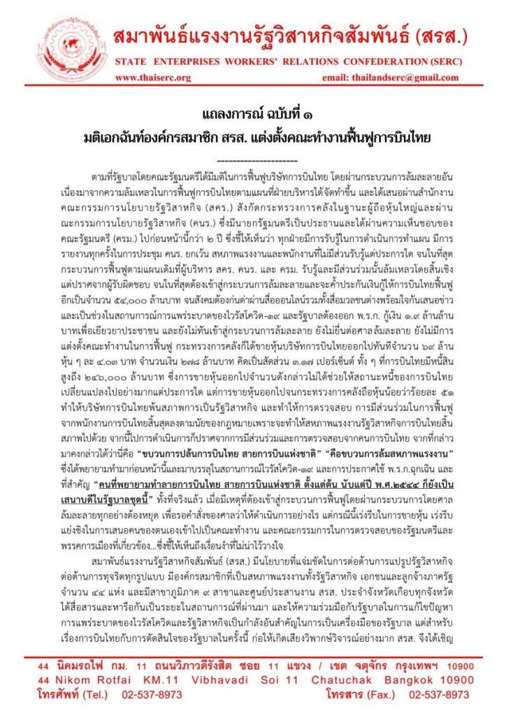สรส.ตั้งคณะทำงาน เกาะติดการฟื้นฟู THAI