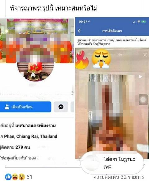 บานปลาย..ศรัทธาไล่พระกดไอจีพลาดภาพเซ็กส์ทอยโผล่เฟซบุ๊กพ้นรองเจ้าอาวาส