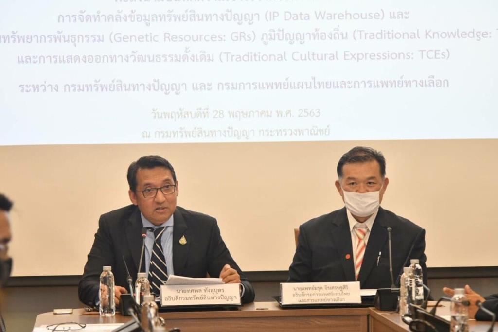 """""""พาณิชย์""""เซ็น MOU กรมการแพทย์แผนไทยฯ ร่วมมือป้องกันต่างชาติฉกภูมิปัญญาไทย"""