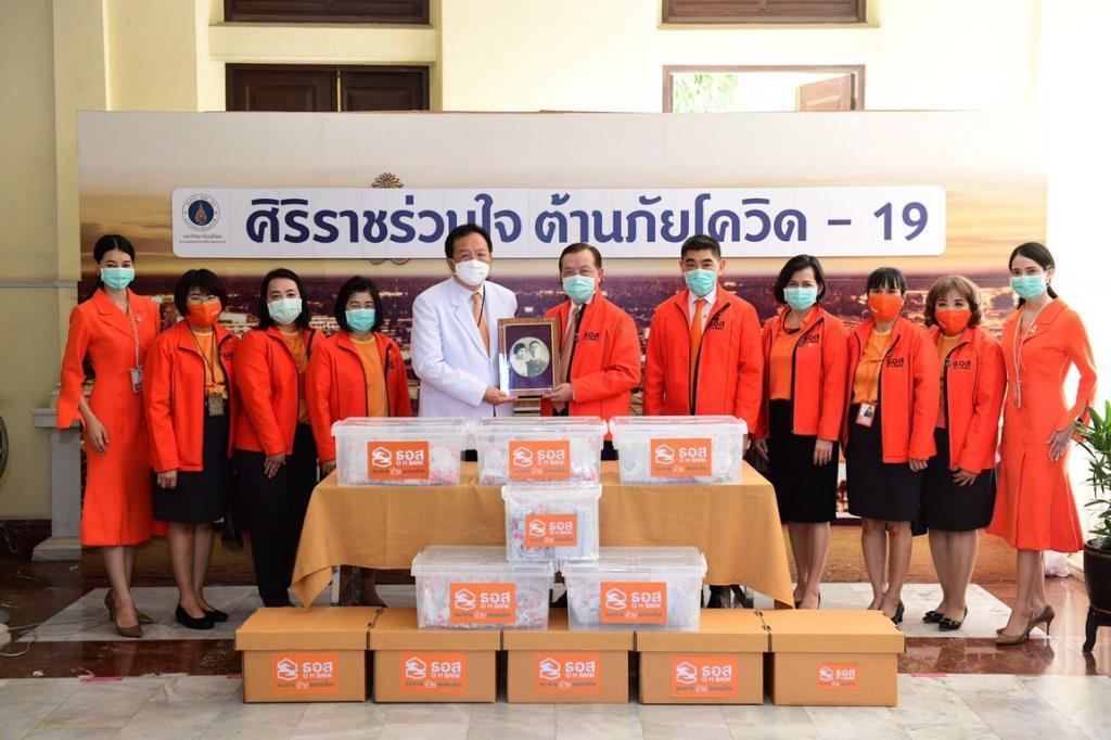 ธอส. ส่งมอบสายคล้องหน้ากากอนามัย ให้ 5 รพ.รัฐ และมอบเงินสนับสนุนด้านการแพทย์ ร่วมต้านภัย COVID-19