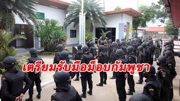 ไม่วางใจ! กกล.บูรพา เตรียมทหารชุดควบคุมฝูงชนรับมือม็อบกัมพูชาประท้วงปิดสะพานมิตรภาพ