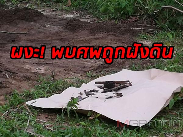 ผงะ! พบศพหนุ่มถูกฆ่าฝังดินในสวนมะพร้าวที่สงขลา พบหายออกจากบ้านตั้งแต่ 9 พ.ค.