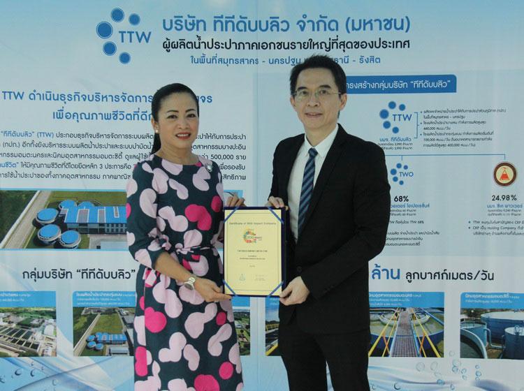 "TTW รับ ""Certificate of SDG Impact Company"" ตอกย้ำความมุ่งมั่นพัฒนาอย่างยั่งยืน"