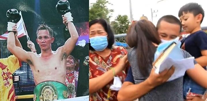 ชีวิตจริงยิ่งกว่าละคร! อดีตแชมป์ WBC ติดคุก 14 เดือน ก่อนถูกตัดสินพ้นผิด