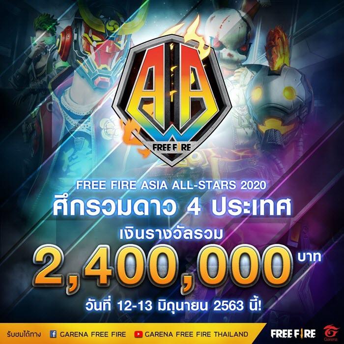 """เตรียมพบกับ """"Free Fire Asia All-Stars 2020"""" ศึกอีสปอร์ตระดับเอเชีย 12 – 13 มิ.ย.นี้"""