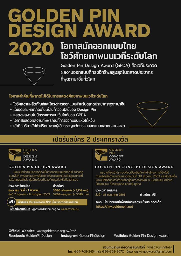 Golden Pin Design Award 2020 เปิดรับสมัครผลงาน โชว์ศักยภาพคนไทยบนเวทีออกแบบระดับโลก