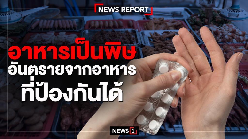 อาหารเป็นพิษ อันตรายจากอาหารที่ป้องกันได้