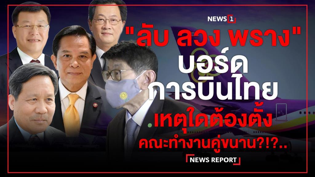 ลับ ลวง พราง บอร์ดการบินไทย ทำไมต้องตั้งคณะทำงานคู่ขนาน ?!?